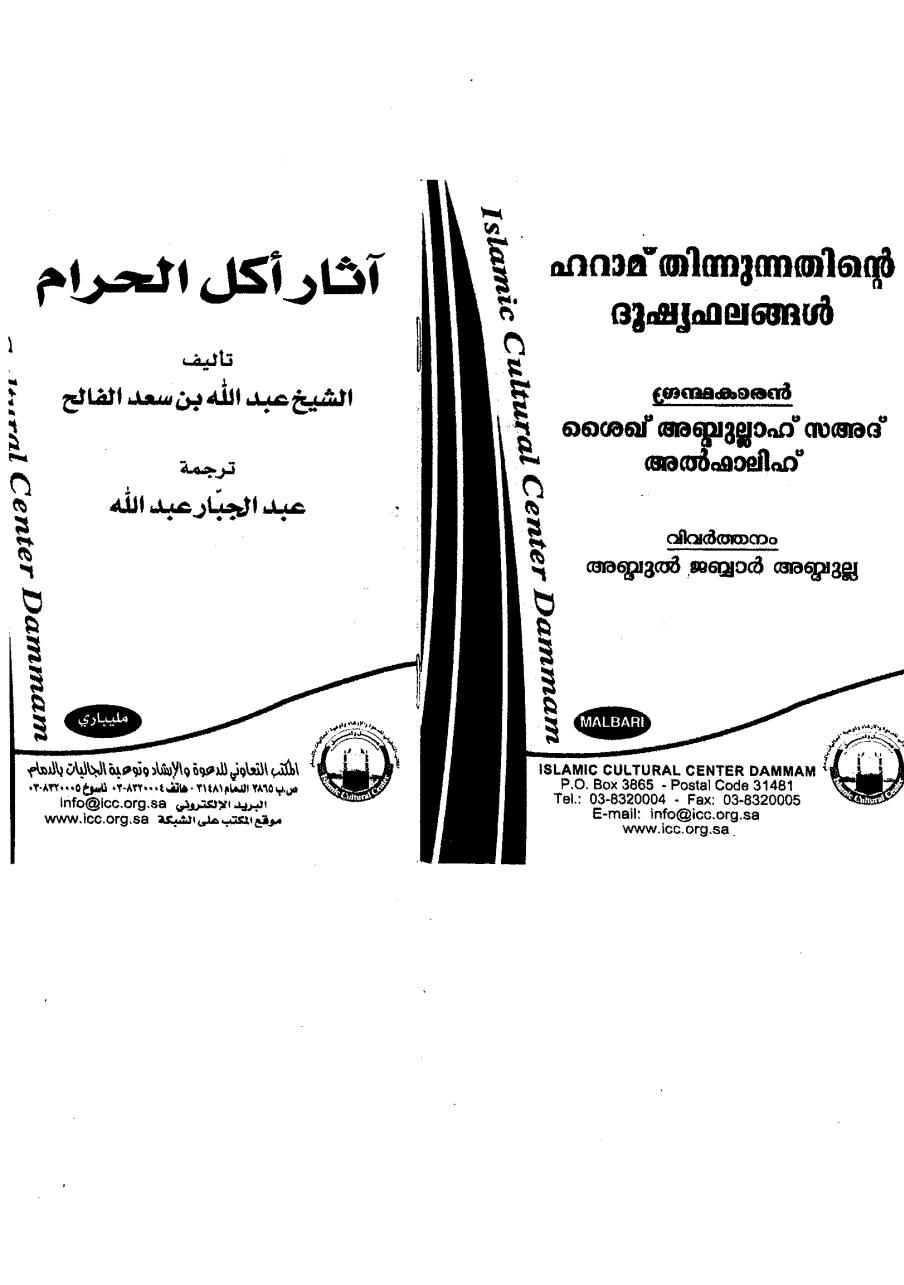Islam land أرض الإسلام | Categories