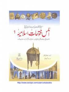 اٹلس فتوحات اسلامیہ - جلد اول