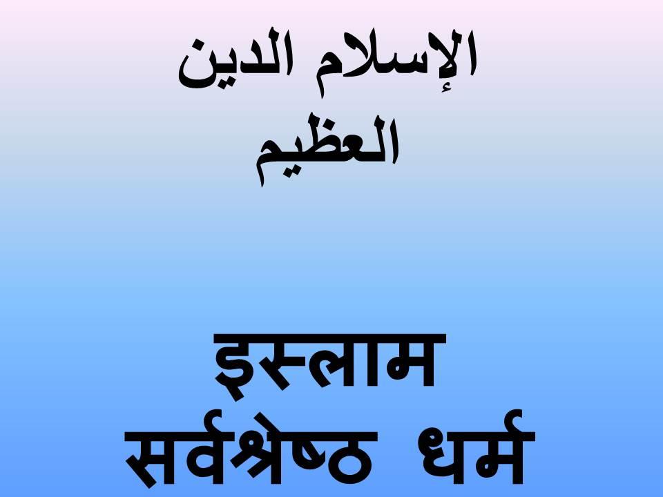 इस्लाम सर्वश्रेष्ठ धर्म
