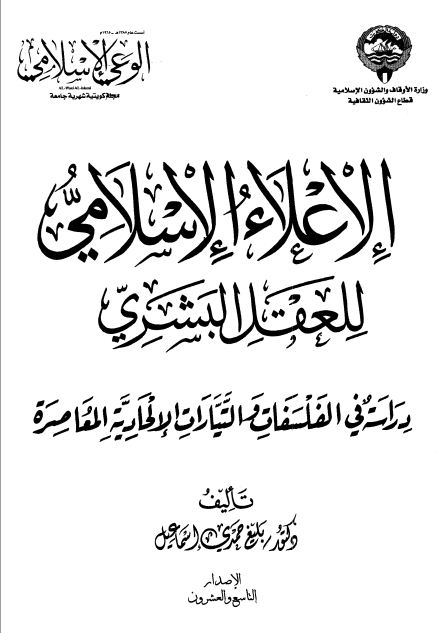 الإعلاء الإسلامي للعقل البشري دراسة في الفلسفات والتيارات الإلحادية المعاصرة