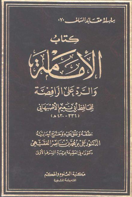 الإمامة والرد على الرافضة