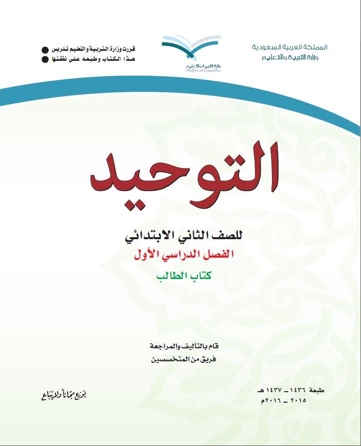 كتب الصف الثاني الابتدائي المقررة بالمدارس السعودية - 1 - التوحيد