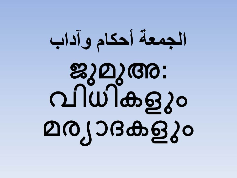 ജുമുഅ: വിധികളും മര്യാദകളും