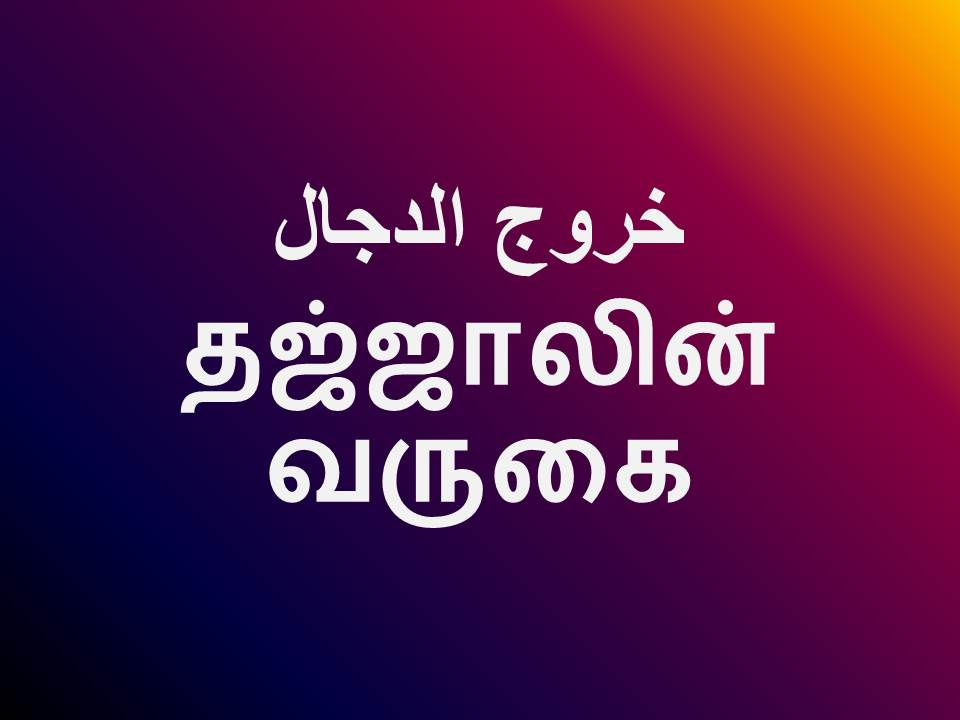 தஜ்ஜாலின் வருகை