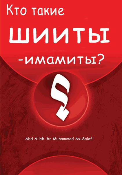Кто такие шииты -имамиты?