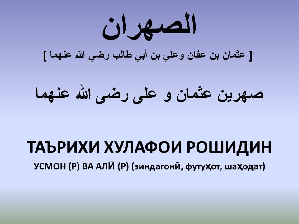 صهرین عثمان و علی رضی الله عنهما