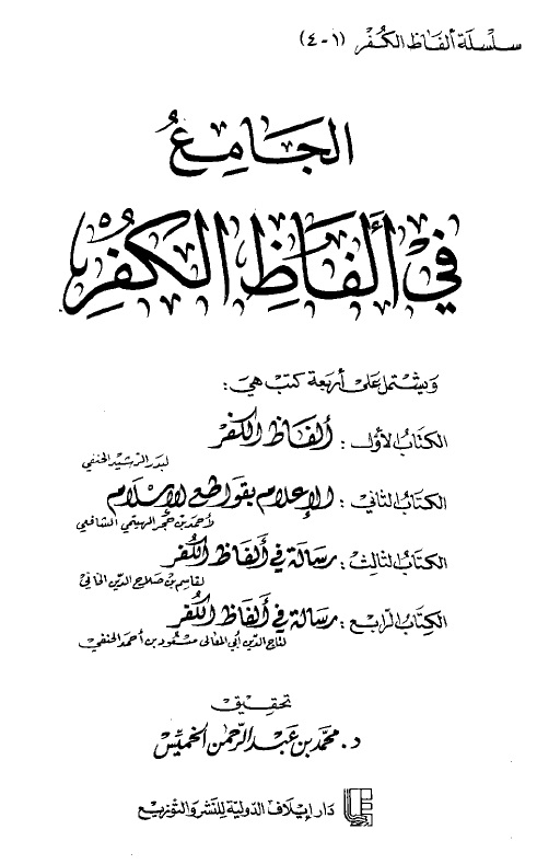 الجامع في ألفاظ الكفر