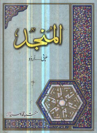 المُنجد : عربی - اُردو