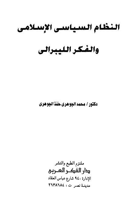 النظام السياسي الإسلامي والفكر الليبرالي