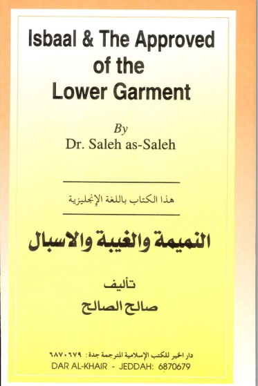 Isbaal and the Approved Length of the Lower Garment