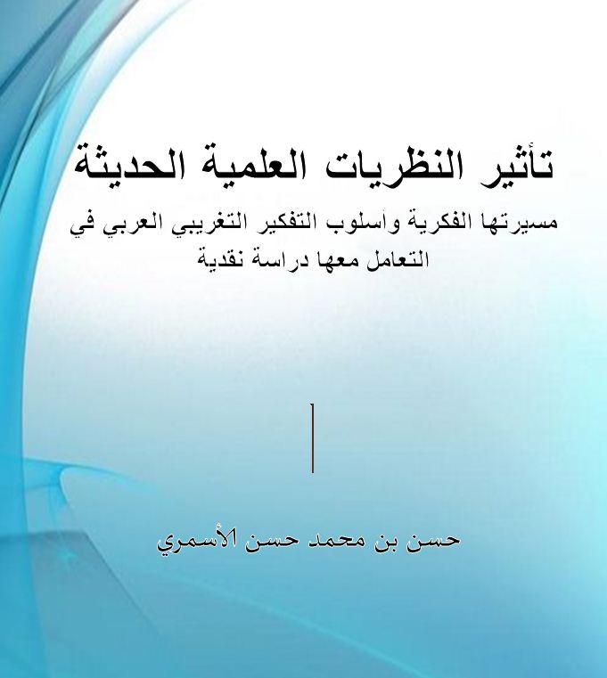 تأثير النظريات العلمية الحديثة مسيرتها الفكرية وأسلوب التفكير التغريبي العربي في التعامل معها دراسة نقدية