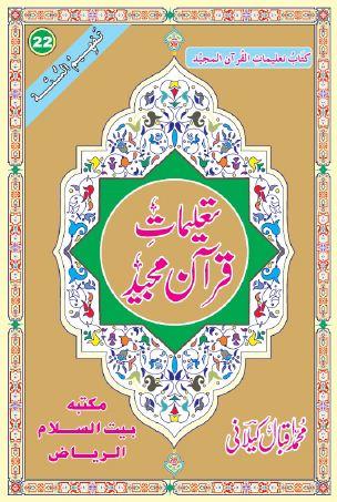 تعلیماتِ قرآن مجید