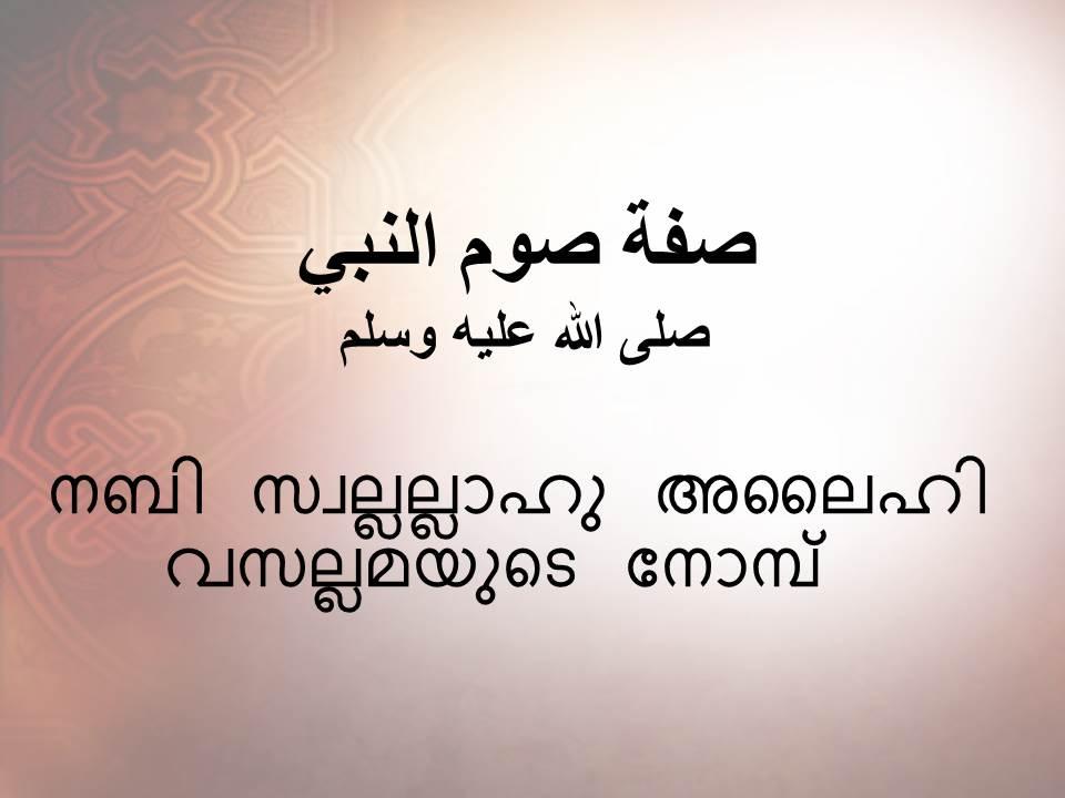 നബി സ്വല്ലല്ലാഹു അലൈഹി വസല്ലമയുടെ നോമ്പ്