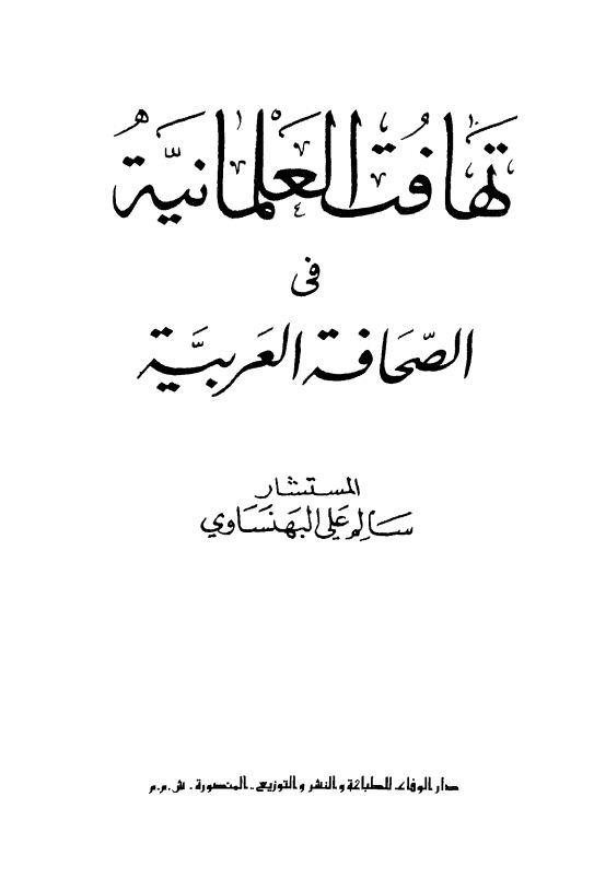 تهافت العلمانية في الصحافة العربية