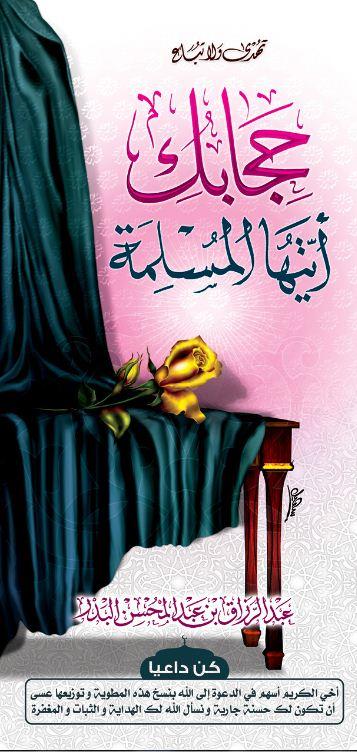 حجابك أيتها المسلمة