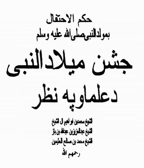 حكم الاحتفال بمولد النبي صلى الله عليه وسلم