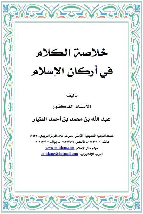 خلاصة الكلام في أركان الإسلام