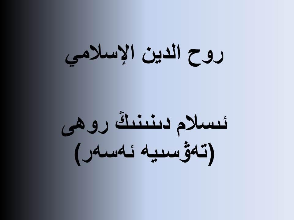 ئىسلام دىنىنىڭ روھى (تەۋسىيە ئەسەر)