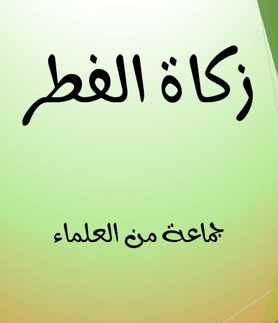 من فتاوى الزكاة [ زكاة الفطر ]ا