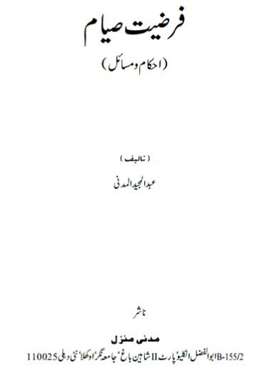فرضیت صیام (احکام ومسائل)