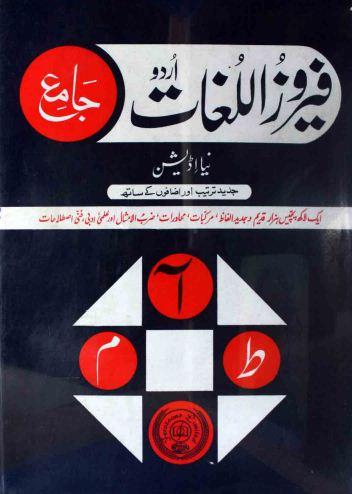 فیروز اللغات - اُردو جامع