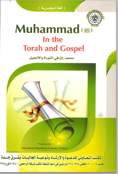 Muhammad (Peace Be upon Him) in the Torah and Gospel