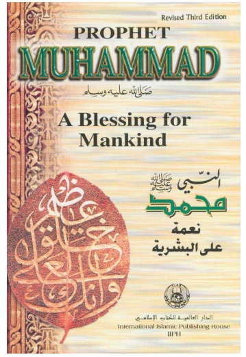 Prophet Muhammad (PBUH) A Blessing For Mankind