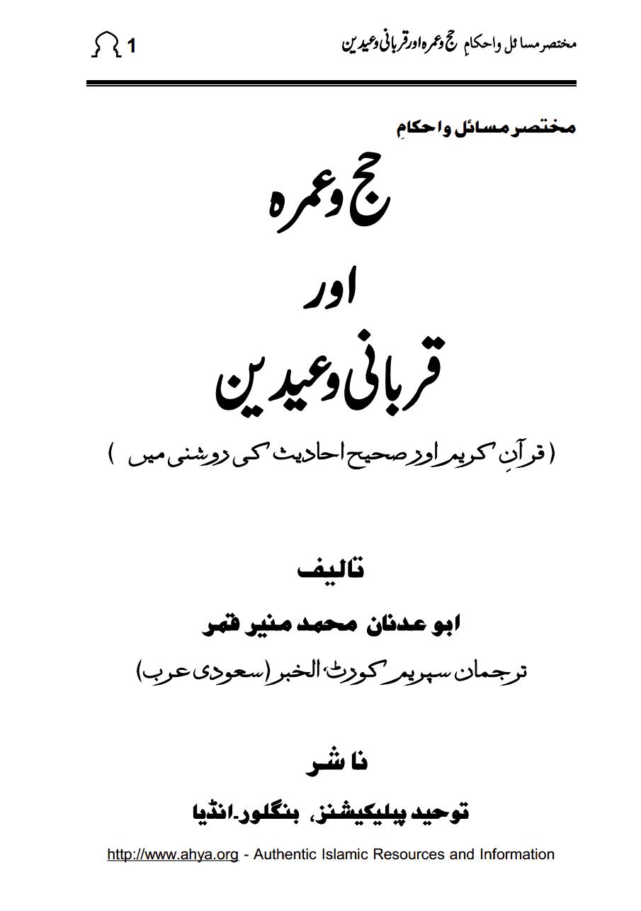 مختصر مسائل واحکام حج وعمرہ اور قربانی وعیدین