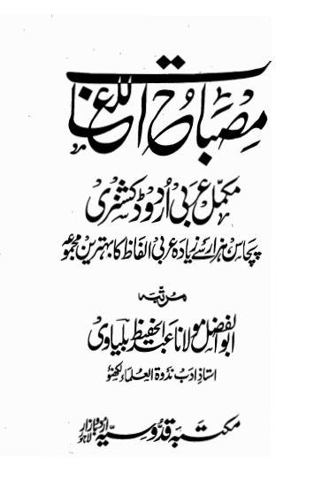 مصباح اللغات مکمّل عربی اُردو ڈکشنری