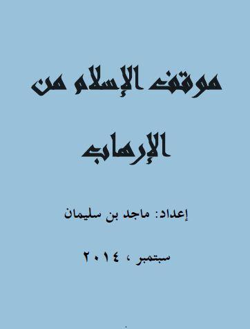 موقف الإسلام من الإرهاب