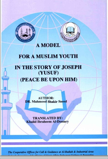 A Model For A Muslim Youth In the Story of Yusuf