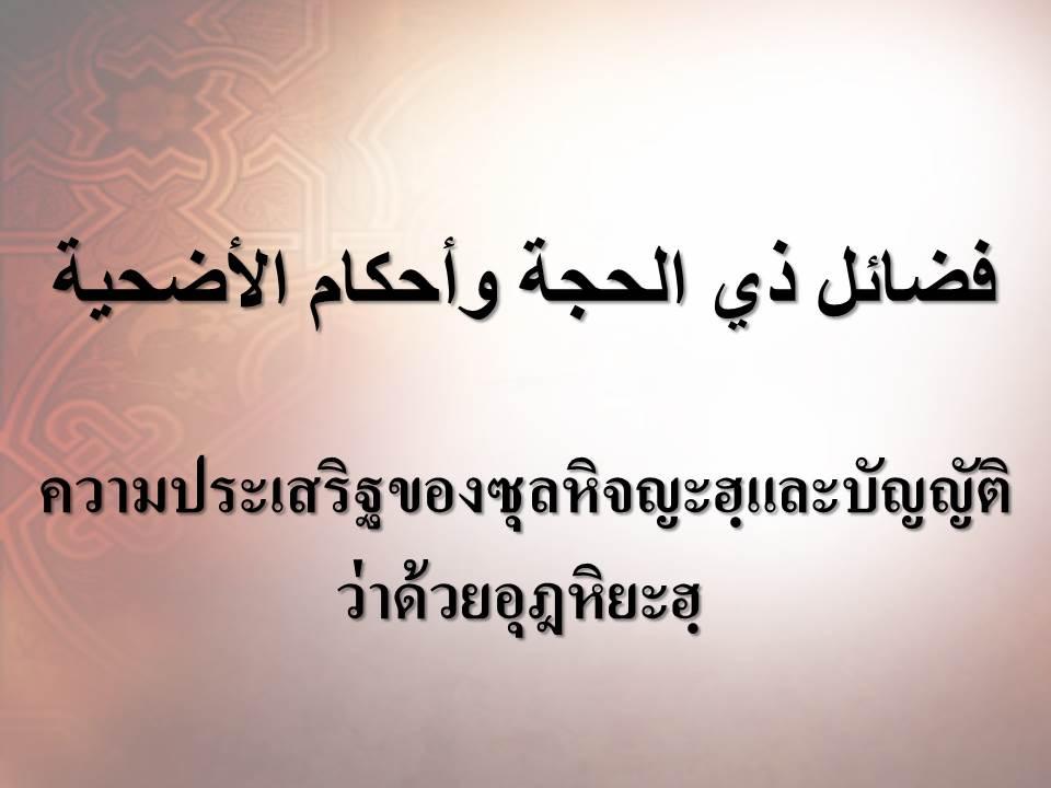 ความประเสริฐของซุลหิจญะฮฺและบัญญัติว่าด้วยอุฎหิยะฮฺ