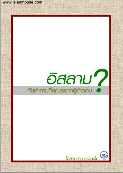 อิสลามกับคำถามที่คุณอยากรู้คำตอบ أسئلة حول الإسلام [ الطبعة الأولى ]