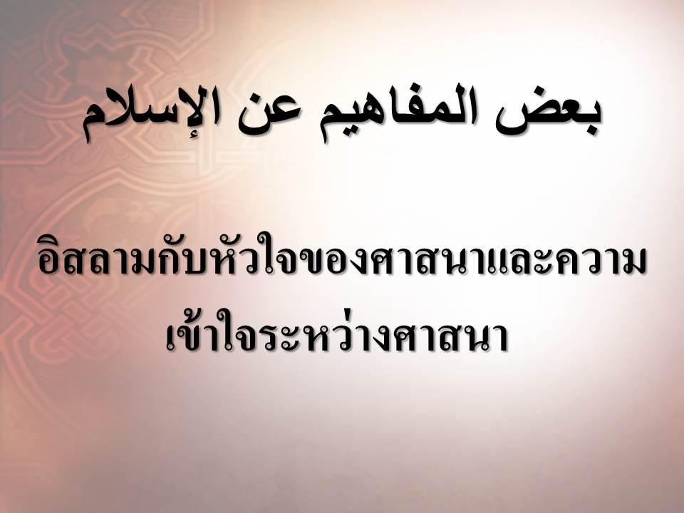 อิสลามกับหัวใจของศาสนาและความเข้าใจระหว่างศาสนา