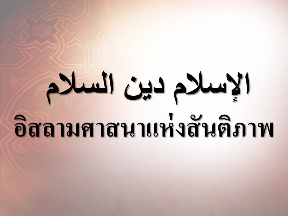 อิสลามศาสนาแห่งสันติภาพ