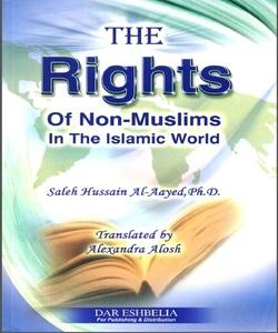 伊斯兰国度中的非穆斯林之权益