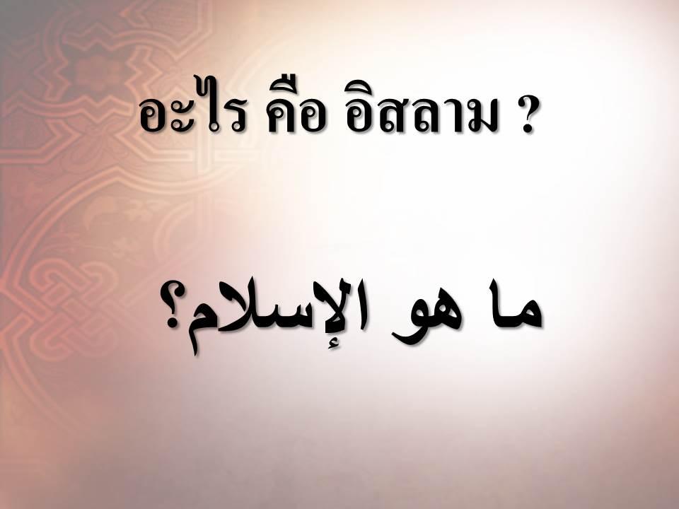 อะไร คือ อิสลาม ? ما هو الإسلام؟