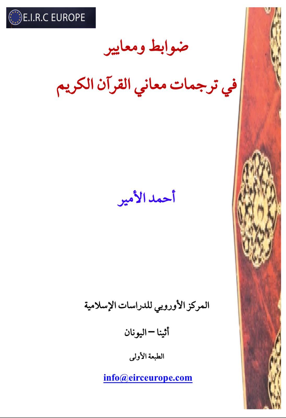 ضوابط ومعايير في ترجمة معاني القرآن الكريم