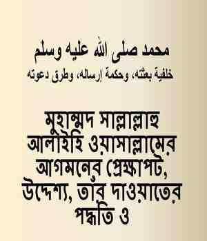 মুহাম্মদ সাল্লাল্লাহু আলাইহি ওয়াসাল্লামের আগমনের প্রেক্ষাপট, উদ্দেশ্য, তাঁর দাওয়াতের পদ্ধতি ও