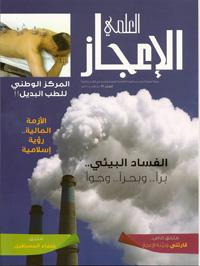 مجلة الإعجاز العلمي - العدد الواحد والثلاثون