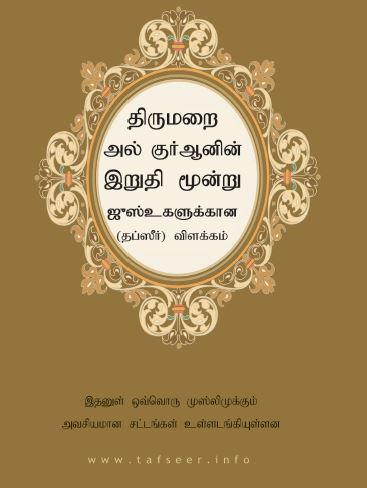 அல் குர்ஆனின் இறுதி மூன்று ஜுஸ்உக்களுக்கான தப்ஸீர் விளக்கம்