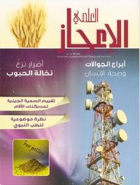 مجلة الإعجاز العلمي - العدد الثاني والثلاثون