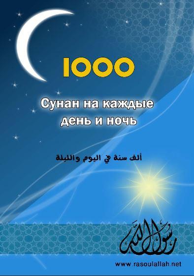 1000 Ежедневных суннатов
