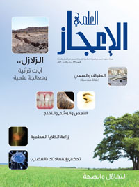 مجلة الإعجاز العلمي - العدد الثالث والثلاثون