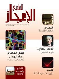 مجلة الإعجاز العلمي - العدد الرابع والثلاثون