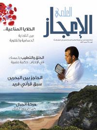 مجلة الإعجاز العلمي - العدد الخامس والثلاثون