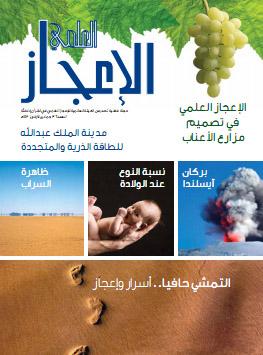 مجلة الإعجاز العلمي - العدد السادس والثلاثون