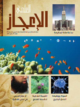 مجلة الإعجاز العلمي - العدد السابع والثلاثون