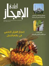 مجلة الإعجاز العلمي - العدد الثامن والثلاثون