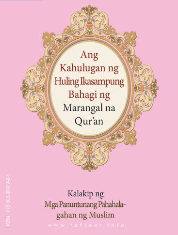 Ang Kahulugan ng Huling Ikasampung Bahagi ng Marangal na Quran